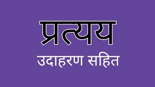 प्रत्यय किसे कहते हैं उदाहरण सहित समझाइए हिंदी में परिभाषा — Pratyay kise kahate hain in hindi