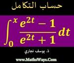 سلسلة حساب التكامل - س25- Calcul d'intégrale