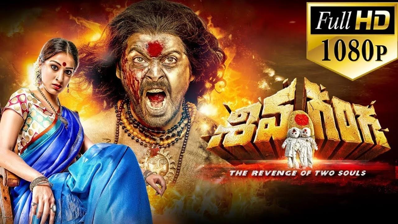 Shiva Ganga (Telugu) Full Movie Download Movierulz-ms Plz 2020