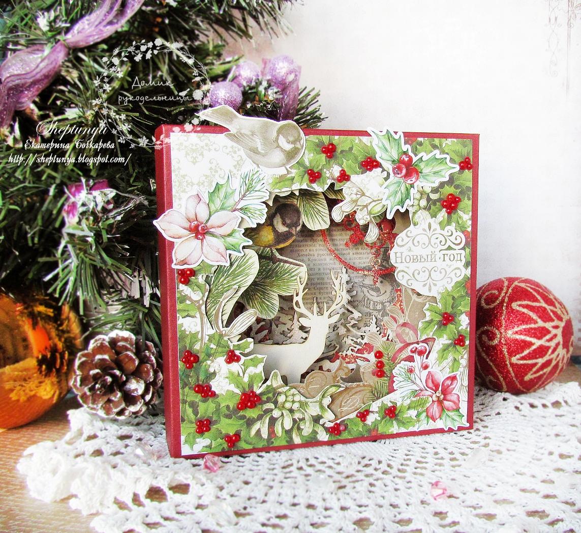 Бумажными цветами, открытка бумажный туннель новогодняя