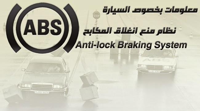 anti lock braking system abs code de la route maroc permis de. Black Bedroom Furniture Sets. Home Design Ideas