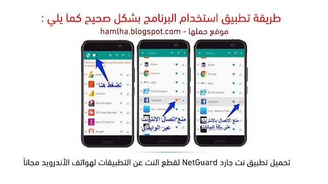 تحميل تطبيق نت جارد NetGuard لقطع النت عن التطبيقات لهواتف الأندرويد مجاناً