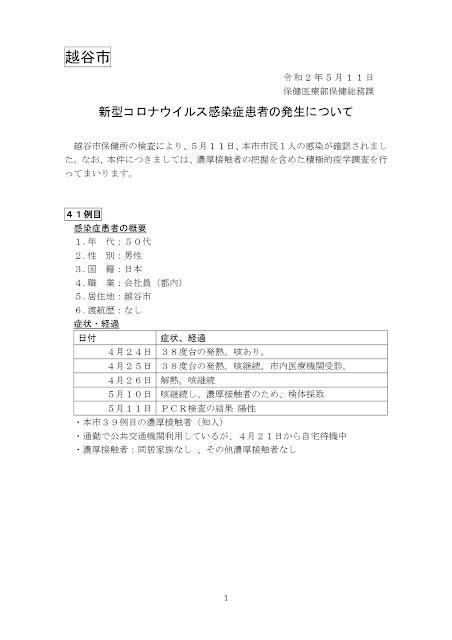 新型コロナウイルス感染症患者の発生について(5月11日発表)