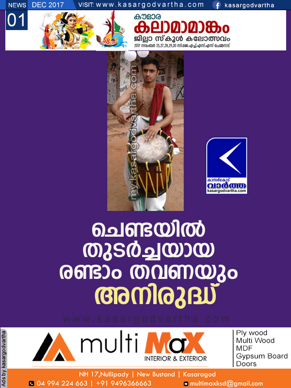 News, Kerala, Kalolsavam, High school, Winners, Kalolsavam winners