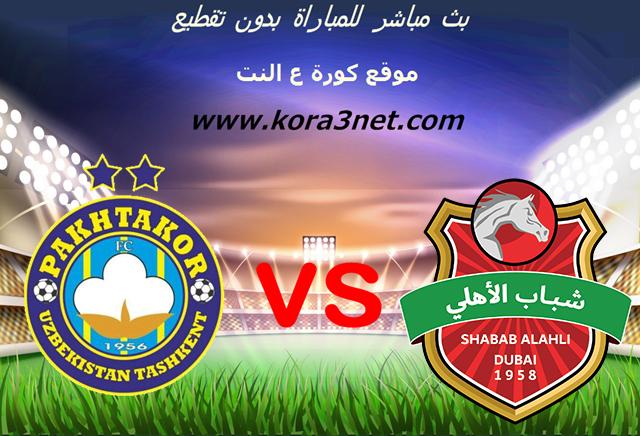موعد مباراة شباب الأهلي دبي وباختاكور بث مباشر بتاريخ 20-09-2020 دوري أبطال آسيا