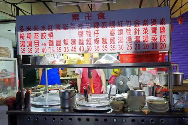 素食小吃店