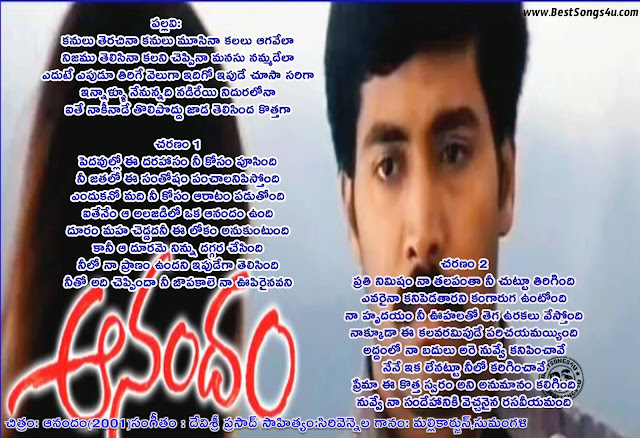Kanulu Terichina Kanulu Musina Anandam Telugu Movie Songs Lyrics,Anandam Telugu Movie Songs Lyrics images,kanulu terichina kanulu moosina Song Lyrics with hd images,Searches related to anandam movie songs lyrics in telugu,anandam movie evaraina epudaina song lyrics in telugu images,kanulu terichina song lyrics in telugu,evaraina epudaina female song lyrics in telugu,kanulu terichina song singers,anandam telugu movie songs lyrics,anandam tamil movie songs lyrics,anandam movie video songs in telugu,anandam movie songs online listen