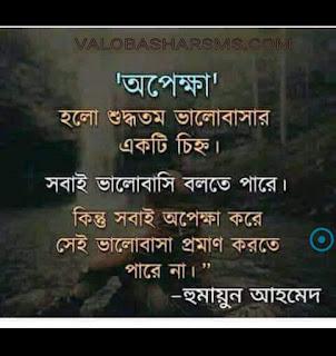tag :  bangla fb statas upload picture . bangla lekha cobi, image photo.love picture, sad picture, koster photos free download all bangla bangla photo .com বাংলা ভালবাসার লেখা ছবি, কষ্টের ভালবাসার লেখা ছবি,  বাস্তব জীবনের মিল পাওয়া ছবি.