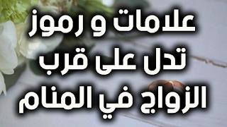 رموز ودلالات تدل علي قرب الزواج فى المنام