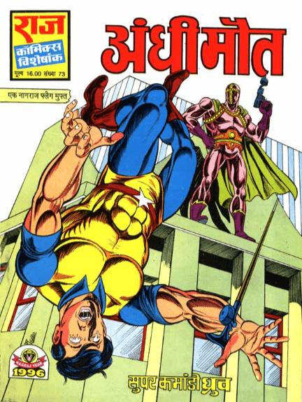 अंधी मौत : सुपर कमांडो ध्रुव कॉमिक्स हिंदी पीडीऍफ़ फ्री डाउनलोड | Andhi Maut : Super Commando Dhruv Comics Hindi PDF Download