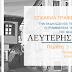 Ακυρώνεται η επίσκεψη Μητσοτάκη στην Ξάνθη – Εγκαίνια για την ΝΟΔΕ την Πέμπτη