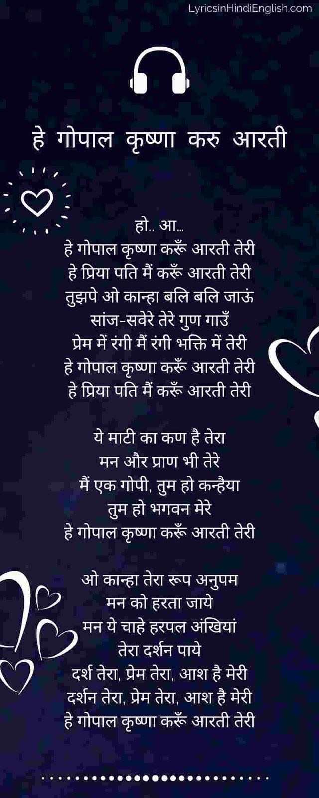 Hey Gopal Krishna Karu Aarti Teri Lyrics in Hindi