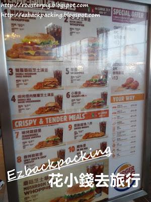 香港機場  Burger King