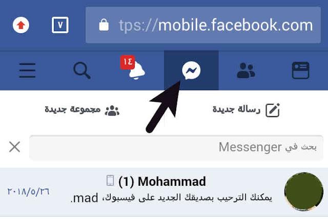رسائل فيس بوك