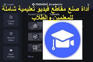Movavi Academic 20 أداة صنع مقاطع فيديو تعليمية شاملة للمعلمين والطلاب
