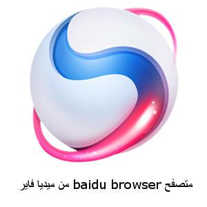 تحميل متصفح baidu browser من ميديا فاير