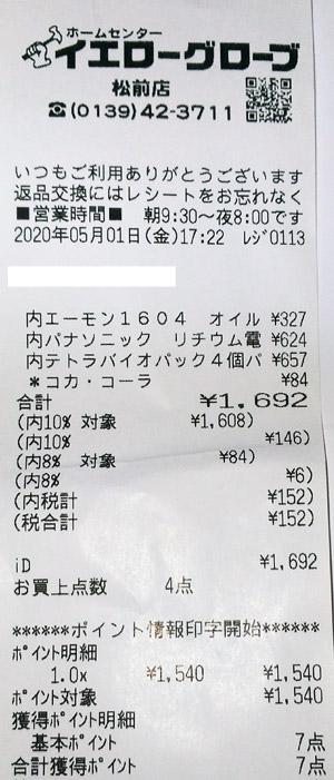 イエローグローブ 松前店 2020/5/1 のレシート