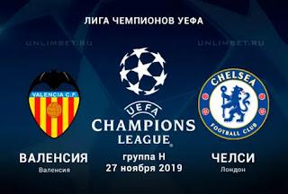Челси - Валенсия смотреть онлайн бесплатно 27 ноября 2019 прямая трансляция в 20:55 МСК.
