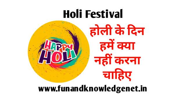 होली के दिन हमे क्या नहीं करना चाहिए- Holi Ke Din Hume Kya Karna Chahiye