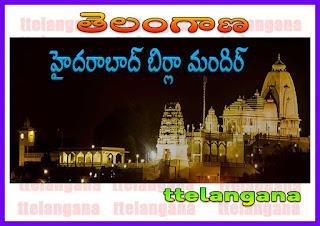 హైదరాబాద్ బిర్లా మందిర్ తెలంగాణ చరిత్ర పూర్తి వివరాలు Hyderabad Birla Mandir Full details of Telangana history