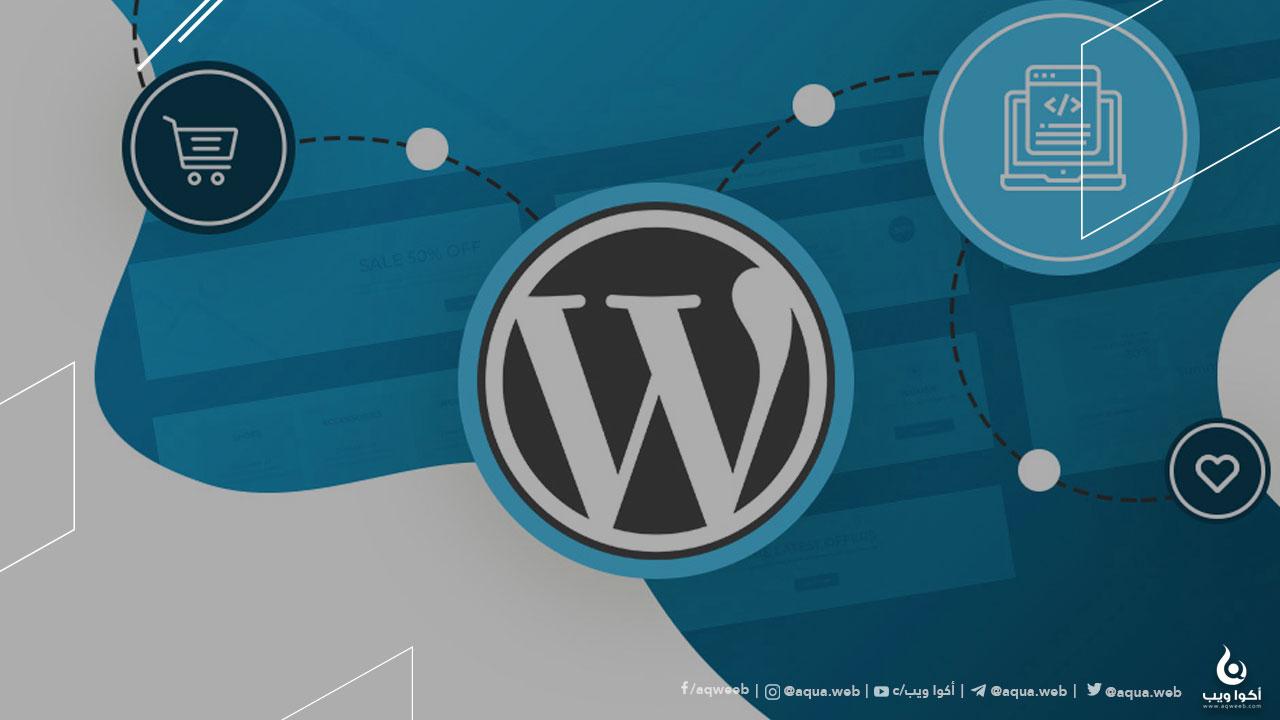 دليلك الكامل صوب منصة إدارة المحتوى ووردبريس (Wordpress) وأساسياتها