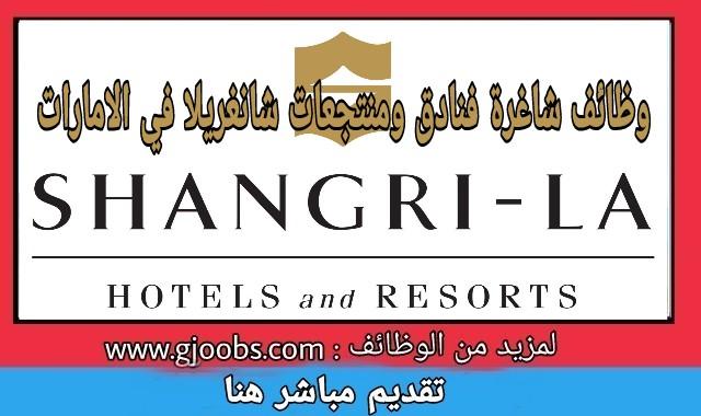 وظائف شاغرة  فنادق ومنتجعات شانغريلا في الامارات لعدة تخصصات