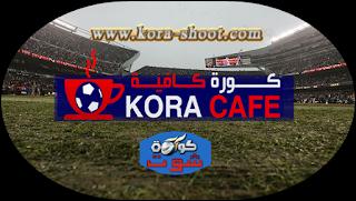 كورة كافية Kora Cafe  بث مباشر مباريات اليوم