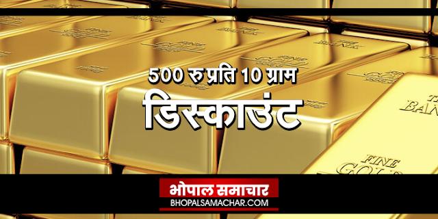 मोदी सरकार ने गोल्ड के निवेशकों को ₹500 प्रति 10 ग्राम डिस्काउंट दिया   MODI GOLD DISCOUNT