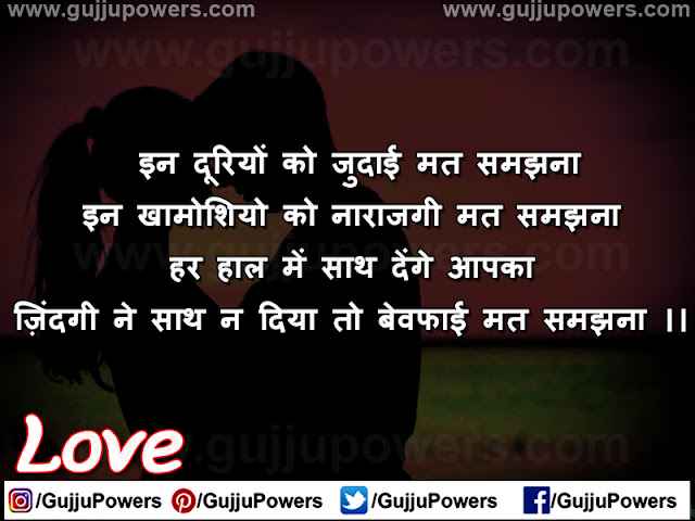 i love you shayari image hindi hd