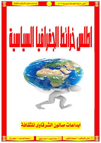 حمل شرح وتلخيص كل خرائط الجغرافيا السياسية الصف الثالث الثانوي .
