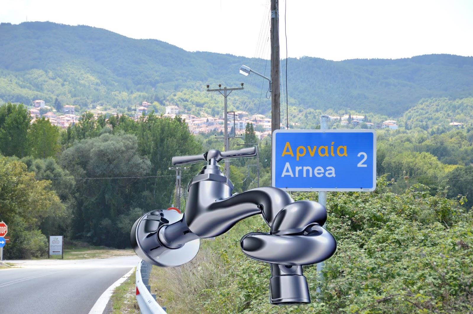 Χωρίς νερό νοικοκυριά και επιχειρήσεις στον Δήμο Αριστοτέλη