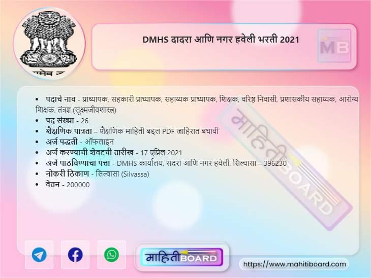 DMHS Dadra And Nagar Haveli Bharti 2021