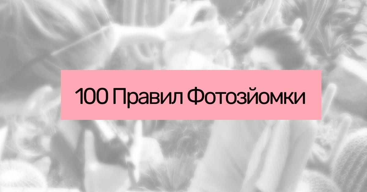 100 Правил Фотозйомки