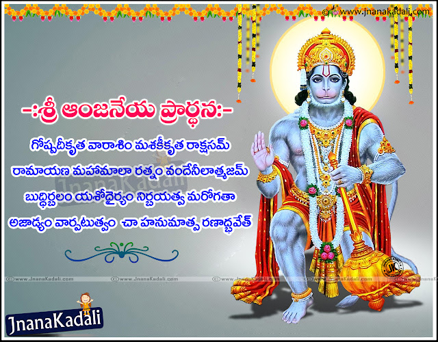 lord Hanuman Inspiring Quotes and Hanuman chalisa Messages,Tuesday Special Quotations On lord Hanuman,lord Hanuman Best Inspirational Messaeges and Pictures,Nice lord Hanuman Quotations Images,lord Hanuman God Images with Best Quotes,lord Hanuman stotrams,lord Hanuman prayers,lord Hanuman png images,lord Hanuman flex designs,lord Hanuman prayers,stotrams