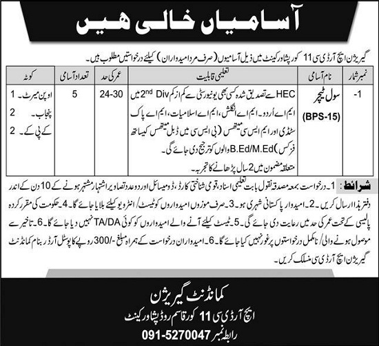 pak-army-jobs-august-2020-application-form