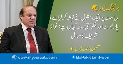 ریاست پر ایک ستول نے قبظہ کرلیا ہے ، پارلیمنٹ اور حکومتی رٹ کہاں ہے: #نواز_شریف کا سوال