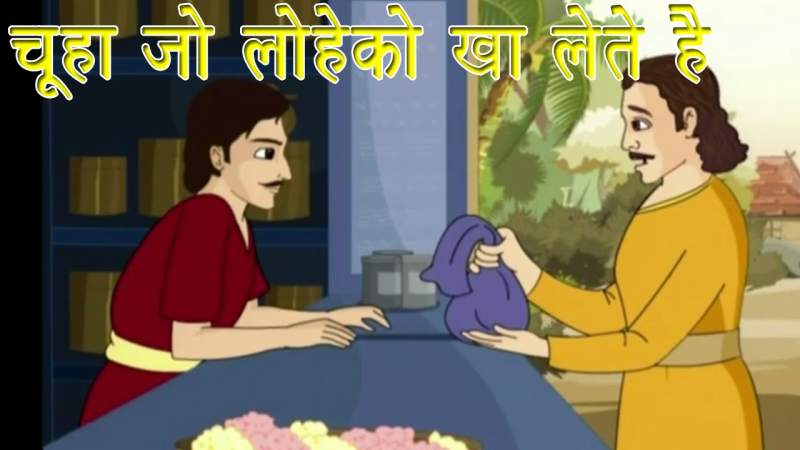 जैसे को तैसा  ~ The Rat that ate Iron Panchatantra Story In Hindi