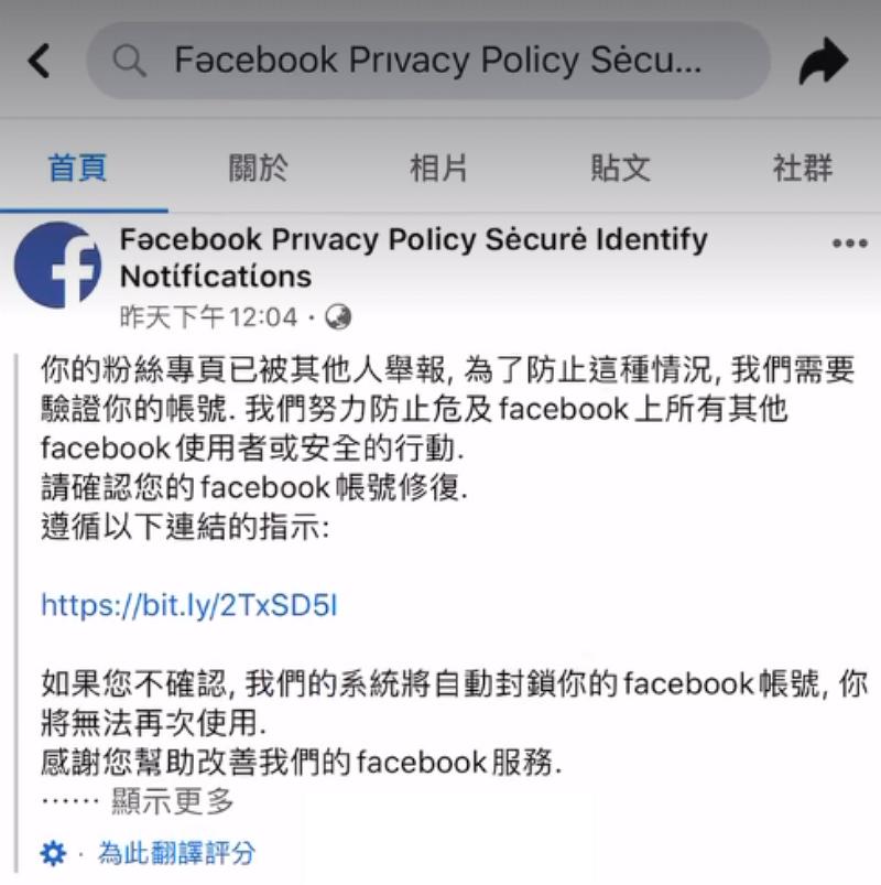 【生活】Facebook粉絲團消失被盜,如何拯救回來
