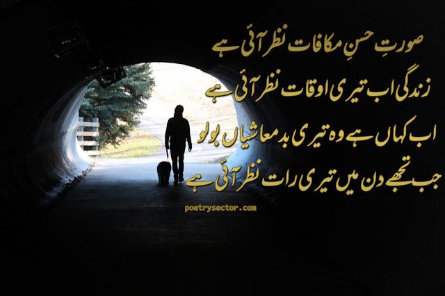 Khalil-ur-Rehman Qamar Poetry in Urdu