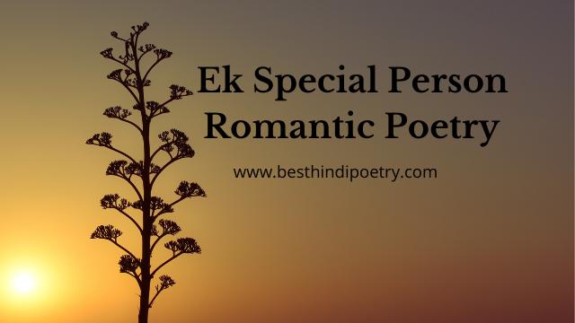poetry in hindi romantic