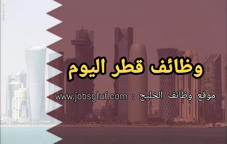 وظائف شاغرة في قطر للرجال والنساء في لعدد من التخصصات والمؤهلات
