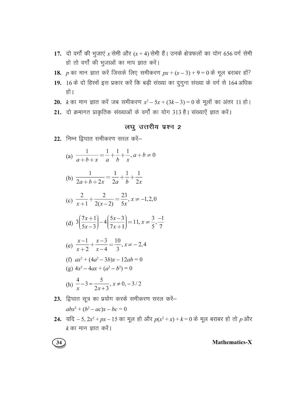 Cbse Class X Maths Important Questions Chapter 4 Quadratic