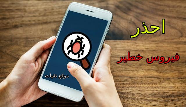"""احذر : """"فيروس"""" يقرصن الهواتف ويسرق أموال المغاربة"""