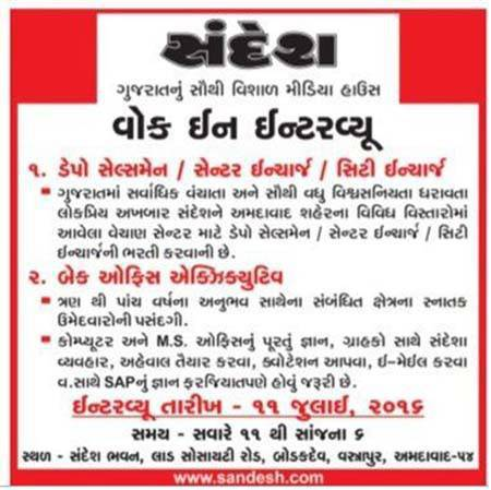 Sandesh News Paper Recruitment 2016 for Various Posts