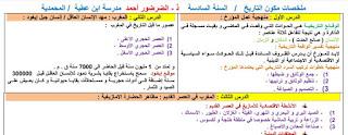 ملخصات الدروس الوحدة الأولى الاجتماعيات المستوى السادس المنهاج المنقح