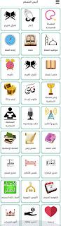 مميزات تطبيق أنيس المسلم