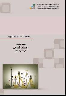 الحساب المساحي pdf