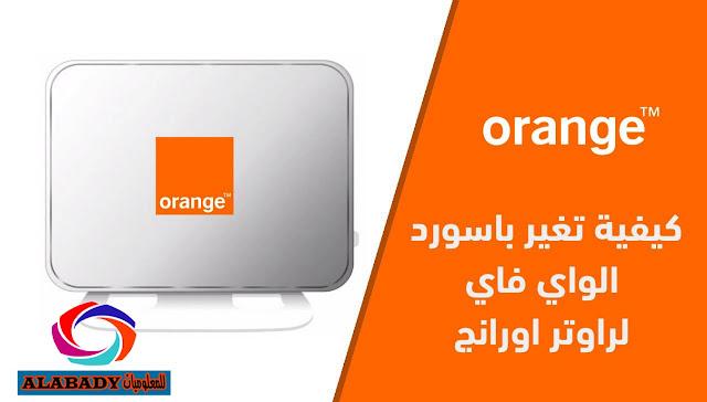 كيفية تغيير باسورد الواى فاى راوتر Orange بكل سهولة 2021