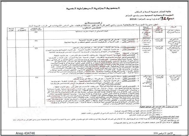 المؤسسة الاستشفائية العمومية الحراش ولاية الجزائر