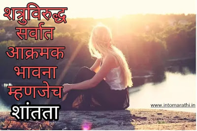 Motivational quotes in Marathi images